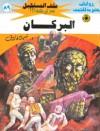 البركان - نبيل فاروق