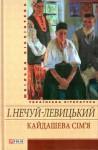 Кайдашева сім'я - Іван Нечуй-Левицький