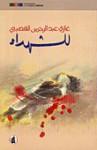 للشهداء - Ghazi Abdul Rahman Algosaibi, غازي عبد الرحمن القصيبي