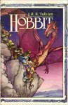 The Hobbit: or There and Back Again (Graphic Novel, #3 of 3) - J.R.R. Tolkien, Chuck Dixon, David Wenzel