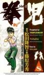 拳児 8 (小学館文庫) - 松田 隆智