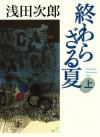終わらざる夏 上 [Owarazaru natsu] - Jirō Asada