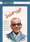 نجيب محفوظ: صفحات من مذاكراته وأضواء جديدة علي أدبه وحياته - رجاء النقاش