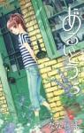 Aruitou [5] - Nagamu Nanaji;