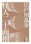 怪人二十面相 - 江戸川乱歩, 劉子倩