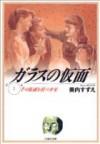 ガラスの仮面 #1 - Suzue Miuchi