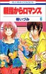 親指からロマンス 6 - Izumi Tsubaki