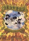 少年少女漂流記 [Shōnen shōjo hyōryūki] - 古屋兎丸, Usamaru Furuya