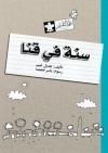 سنة في قنا - هديل غنيم Hadil Ghoneim, ياسر جعيصه