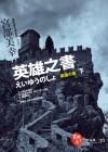 英雄之書 下 (英雄之書, #2) - Miyuki Miyabe, 宮部美幸, 葉韋利