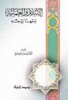 الإسلام والعلمانية وجهًا لوجه - يوسف القرضاوي