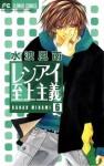 Ren-Ai Shijou Shugi, Vol. 6 (Ren-Ai Shijou Shugi, #6) - Kanan Minami