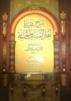 شرح عقيدة أهل السنة والجماعة - محمد صالح العثيمين, عبد العزيز عبد الله بن باز
