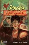 هاري بوتر و كأس النار - J.K. Rowling