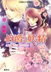 伯爵と妖精紅の騎士に願うならば - Mizue Tani, Asako Takaboshi