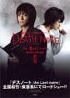 デスノートthe last nameオフィシャルムービーガイド. 2 - Tsugumi Ohba, Takeshi Obata