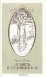 Гордость и предубеждение - Иммануэль Маршак, Jane Austen