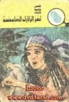 لغز الزلازل الغامضة - محمود سالم