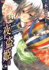 夜盗姫 [Yatouhime] - Fuka Mizutani, 水谷フーカ