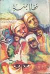 قضايا يمنية - عبد الله البردوني