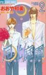 月光庭園 2 - Kazumi Ooya