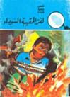 لغز الحقيبة السوداء - محمود سالم
