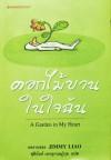 ดอกไม้บานในใจฉัน (A Garden in My Heart) - Jimmy Liao, ชุตินันท์ เอกอุกฤษฎ์กุล : ผู้แปล