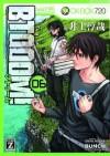Btooom!, Vol. 6 - Junya Inoue, 井上淳哉