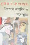 বিশাখার জন্মদিন ও মনোভূমি - Sunil Gangopadhyay