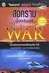 สงครามชั่วนิร้นดร์ (The Forever War) - Joe Haldeman, กุลติ, วิชัย เชิดชีวศาสตร์