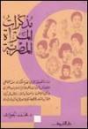 مذكرات المرأة المصرية - محمد الجوادي