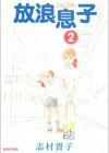 放浪息子 2 - Shimura Takako