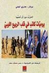يوميات كاتب في قلب الربيع الليبي - Bernard-Henri Lévy