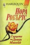 Сърцето на Девин Макейд - Nora Roberts