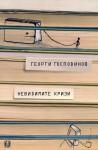 Невидимите кризи - Georgi Gospodinov, Георги Господинов, Ina Bachvarova, Vladimir Vencharski