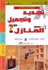 تجديد وتجميل المنازل - Julian Cassell, Peter Parham