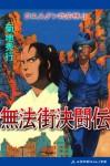 無法街決闘伝 3 (ウエスタン武芸帳) (Japanese Edition) - 菊地 秀行, 山田 章博