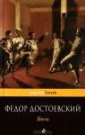 Бесы - Fyodor Dostoyevsky