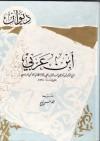 ديوان ابن عربي - ابن عربي, أحمد حسن بسج