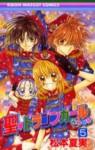 Saint Dragon Girl Miracle Vol. 05 - Natsumi Matsumoto