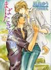まばたきを三回 (ショコラ文庫) (Japanese Edition) - 凪良ゆう, Yamimaru Enjin
