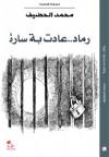 رماد.. عادت به سارة - محمد الحضيف