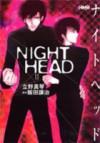 ナイトヘッド 2 [Naito Heddo 2] - Makoto Tateno, George Iida