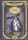 Z Ziemi na Księżyc - Juliusz Verne