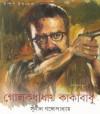 গোলকধাঁধায় কাকাবাবু - Sunil Gangopadhyay