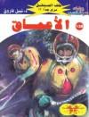 الأعماق - نبيل فاروق