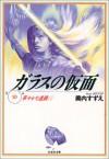 Garasu No Kamen 10.2 - Suzue Miuchi