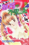 ありすが不思議 3 - Yukari Kawachi
