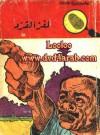 لغز القرد - محمود سالم