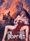 Οι Βοργίες - Alejandro Jodorowsky, Milo Manara